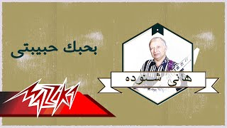 Bahabek Habebety - Hany Shnoda Ferqet Masr بحبك حبيبتى - هانى شنودة فرقة مصر تحميل MP3