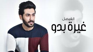 Al Faisal – Ghirt Bdo (Exclusive) |الفيصل - غيرة بدو (حصريا) |2021 تحميل MP3