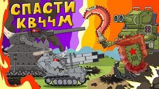 Спасти кв-44м - Мультики про танки