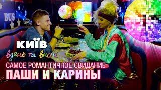Самое романтическое свидание Паши и Карины - Киев днем и ночью