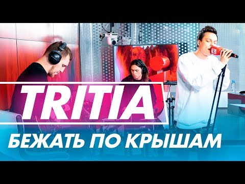 Новые ПЕСНИ: TRITIA – Бежать по крышам на Радио ENERGY