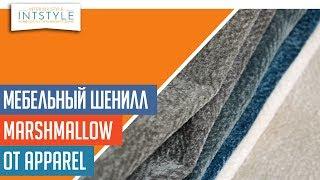 Мебельная ткань Marshmallow Арт.: MT-00370