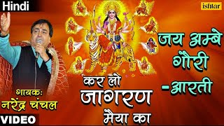 Jai Ambe Gauri-Aarti | Jai Jai Ambe Jai Jagdambe | Narendra