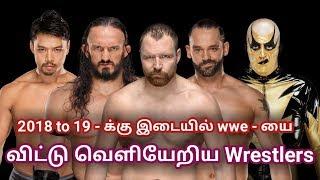 2018 to 2019 wwe superstars leaving Wrestlers list in Tamil    Wrestling Tamil entertainment