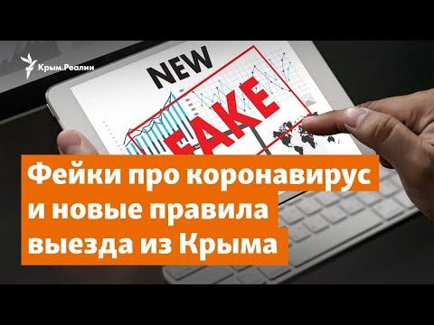 Фейки про коронавирус и новые правила выезда из Крыма | Доброе утро, Крым