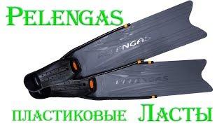 Лопасть для ласт подводной охоты пластиковая Pelengas от компании МагазинCalipso dive shop - видео