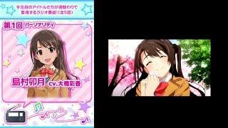 Uzuki Shimamura  - (THE iDOLM@STER: Cinderella Girls) - 【Shiny Numbers】 THE iDOLM@STER CINDERELLA GIRLS Game - Shimamura Uzuki Episode 1 (Subbed)