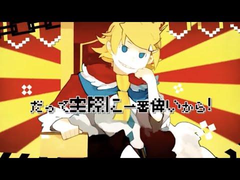 【鏡音リンレン】しんでしまうとはなさけない!【MV】/ Shindeshimautowa Nasakenai!