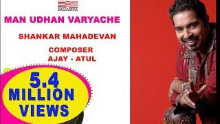 मन उधाण वाऱ्याचे (Man Udhan Varyache)/Shankar Mahadevan/Ajay Atul / Sagarika Music