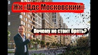 Почему я не купил квартиру в ЖК ЦДС Московский от ЦДС