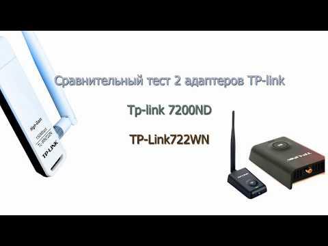Сравнение Wi fi Адаптеров: Tp-link 7200ND и Tp-link722WN