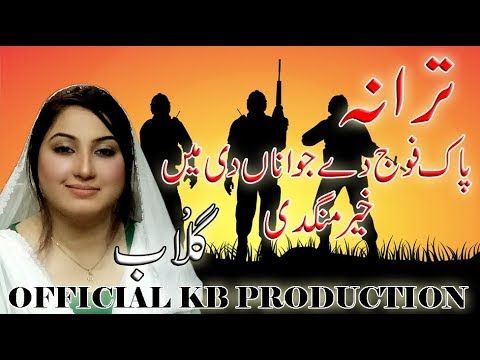 PAK FAUJ DE JAWANA  DI KHAIR MANGDI -GULAAB - ANTHEM SONG - OFFICIAL - KB PRODUCTION