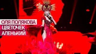 Оля Полякова - Цветочек аленький [Большое ШОУ] Дворец