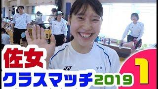 笑顔❶★可愛い★女子校★佐女 クラスマッチ2019(バレーボール)part1