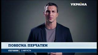 Владимир Кличко попрощался с рингом