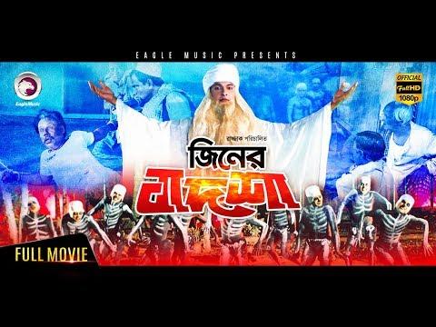 Download Jiner Badshah Bengali Comedy Movie 2017 Full Hd
