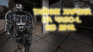 Тайник Харона на ЧАЭС-1. Народная Солянка 2016.