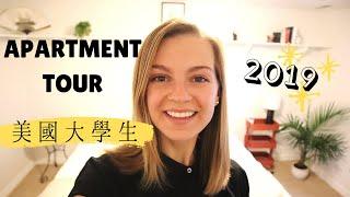【 我們搬家了! 】來參觀我們的新家 🏠❤️  Apartment Tour 2019