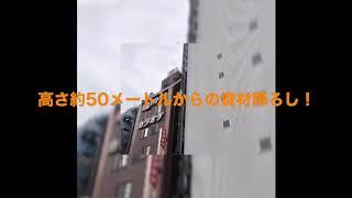 株式会社SSH 仮設事業部 足場 高さ約50mからの資材降ろし!