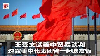 新闻时时报|王受文谈美中贸易谈判,透露美中代表团曾一起吃盒饭 (20190309)