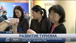 Министр культуры и спорта доложил об основных направлениях развития туризма