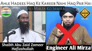 Ali Mirza Ko Jawab