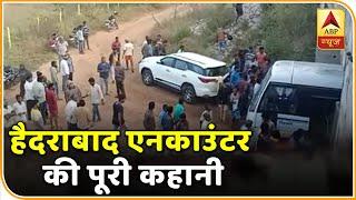 Hyderabad Case: देखिए हैदराबाद के दरिंदों के खात्मे की पूरी कहानी | ABP News Hindi