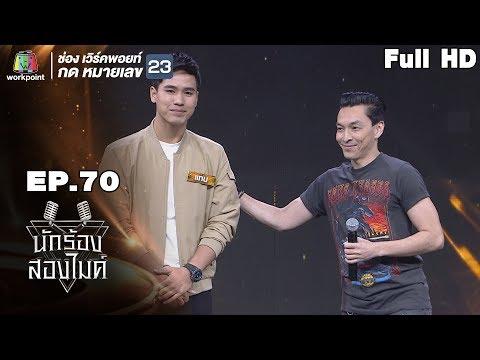 นักร้องสองไมค์ | EP.70 | 3 มี.ค. 62 Full HD