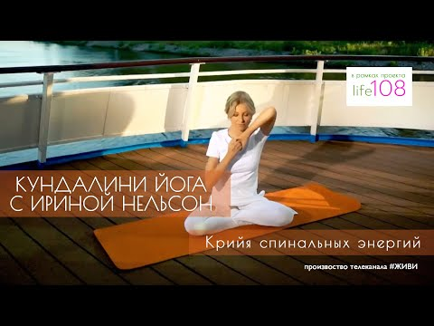 Кундалини-йога с Ириной Нельсон — Крийя спинальных энергий