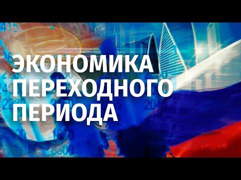 Экономика переходного периода. Беседа Валерия Соловья и @Сергей Гуриев