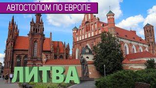«Автостопом по Европе» – Литва | Интересные факты о стране | Вильнюс