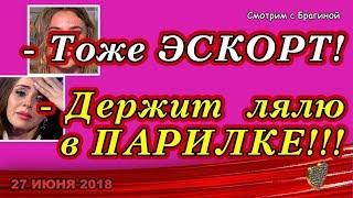 ДОМ 2 НОВОСТИ, 27 июня 2018. Нехорошие РАПА и ДРУЗЬЯК