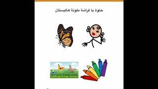 تحميل اغاني شوفوا هالفراشة - ارجوان رباح عبد الرازق& نورا حكيم قطوف MP3