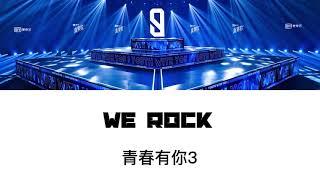青春有你 主題歌 We Rock【日本語字幕/歌詞/和訳/カナルビ】