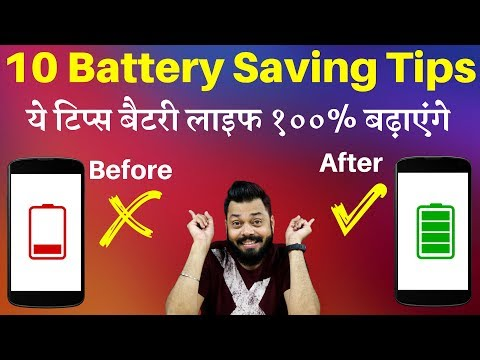 10 Important Battery Saving Tips - How to Increase Mobile Battery Life - ये टिप्स बैटरी १००% बढ़ाएंगे