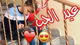 #اسلام العشي - عيد الحب (الفلانتين)