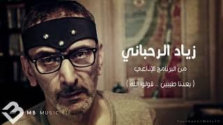 اغاني حصرية سلام إلك إنتي .. خاص - (مع الكلمات) - زياد الرحباني تحميل MP3