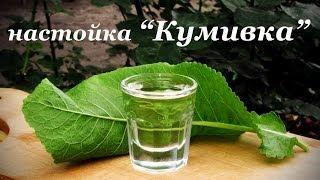 Хреновуха Кумивка