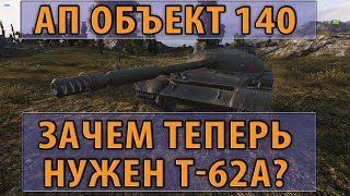 СИЛЬНЫЙ АП ОБЪЕКТ 140, ЗАЧЕМ ТЕПЕРЬ НУЖЕН Т-62А? World of Tanks