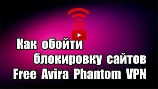 Как обойти блокировку сайтов. Расширение Free Avira Phantom VPN для браузеров Google Chrome и браузеров, поддерживащих интернет-магазин Chrome, позволяет обойти блокировку сайтов в вашей стране, изменить ip адрес и страну.  Скачать