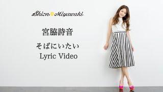 宮脇詩音 / 「そばにいたい」リリックビデオ