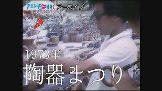 1973年 陶器まつり【なつかしが】
