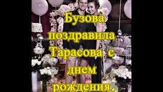 Ольга Бузова поздравила Дмитрия Тарасова с Днем Рождения. 18.03.2017