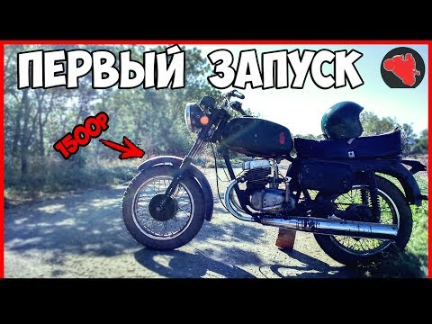 ВОСХОД за 1500 РУБЛЕЙ - ПЕРВЫЙ ЗАПУСК мотоцикла!