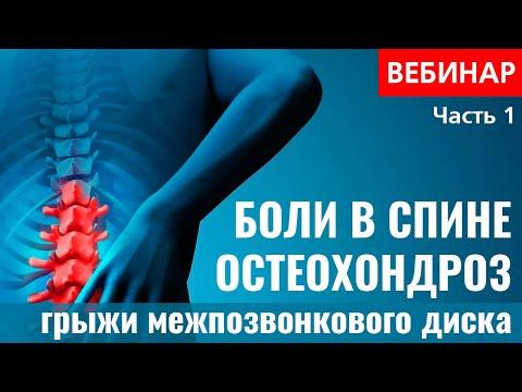 Во сколько лет начинается остеохондроз