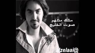تحميل اغاني محمد الزيلعي _ مثلك مثلهم _ صوت الخليج MP3