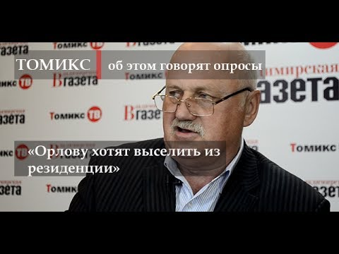 Орлову хотят выселить из резиденции (видео)