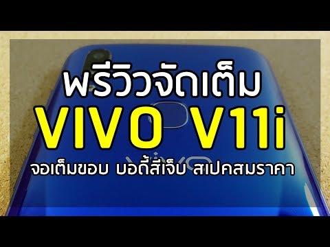(รีวิว) : แกะกล่อง Vivo V11i จอเต็มขอบ สีเจ็บ สเปคโดนใจ !