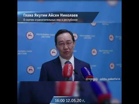 Глава Якутии о поэтапном снятии ограничительных мер