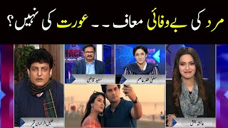 Face to Face w Ayesha Bakhsh | Khalil Ur Rehman Qamar Interview | Mere Pass Tum Ho | 26 January 2020